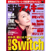 週刊アスキー No.1110 (2017年1月17日発行)(KADOKAWA / アスキー・メディアワークス) [電子書籍]