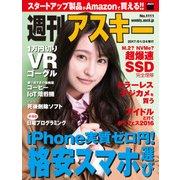 週刊アスキー No.1111 (2017年1月24日発行)(KADOKAWA / アスキー・メディアワークス) [電子書籍]