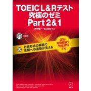 [新形式問題対応/音声DL付]TOEIC(R) L & R テスト 究極のゼミ Part 2 & 1(アルク) [電子書籍]