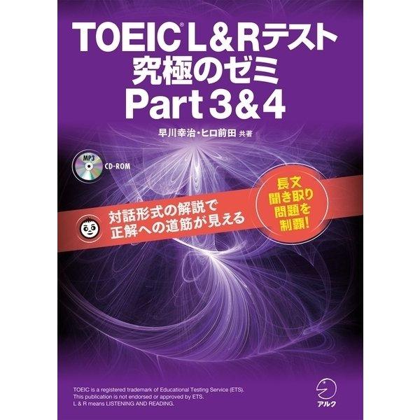 [新形式問題対応/音声DL付]TOEIC(R) L & R テスト 究極のゼミ Part 3 & 4(アルク) [電子書籍]