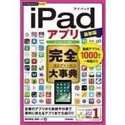 今すぐ使えるかんたんPLUS+ iPadアプリ 完全大事典 最新版 (Air/mini/Pro対応) (技術評論社) [電子書籍]