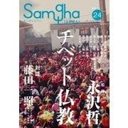 Samgha JAPAN(サンガジャパン) Vol.24(サンガ) [電子書籍]