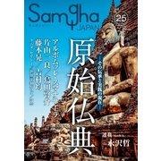 Samgha JAPAN(サンガジャパン) Vol.25(サンガ) [電子書籍]