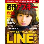 週刊アスキー No.1112 (2017年1月31日発行)(KADOKAWA / アスキー・メディアワークス) [電子書籍]