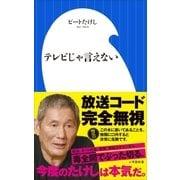 テレビじゃ言えない(小学館新書)(小学館) [電子書籍]