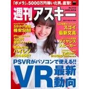 週刊アスキー No.1113 (2017年2月7日発行)(KADOKAWA / アスキー・メディアワークス) [電子書籍]