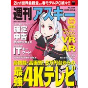 週刊アスキー No.1114 (2017年2月14日発行)(KADOKAWA / アスキー・メディアワークス) [電子書籍]