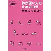 体が硬い人のためのヨガ Basic Lesson(PHP研究所) [電子書籍]