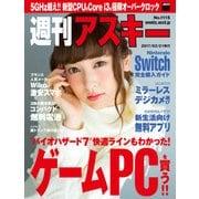 週刊アスキー No.1115 (2017年2月21日発行)(KADOKAWA / アスキー・メディアワークス) [電子書籍]