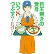 目玉焼きの黄身 いつつぶす? 8(KADOKAWA / エンターブレイン) [電子書籍]