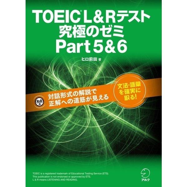 (新形式問題対応)TOEIC(R) L&R テスト 究極のゼミ Part 5 & 6(アルク) [電子書籍]