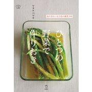 ひとつの野菜で作りおき 色のきれいな5色の副菜100(リットーミュージック) [電子書籍]