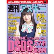 週刊アスキー No.1116 (2017年2月28日発行)(KADOKAWA / アスキー・メディアワークス) [電子書籍]