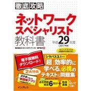 徹底攻略 ネットワークスペシャリスト教科書 平成29年度(インプレス) [電子書籍]