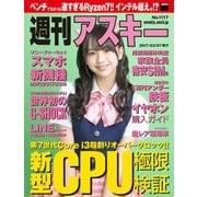 週刊アスキー No.1117 (2017年3月7日発行)(KADOKAWA / アスキー・メディアワークス) [電子書籍]