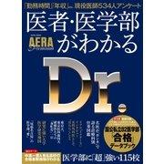 医者・医学部がわかる(朝日新聞出版) [電子書籍]