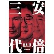 安倍三代(朝日新聞出版) [電子書籍]
