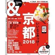 &TRAVEL 京都 2018(朝日新聞出版) [電子書籍]