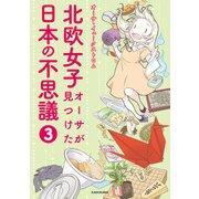 北欧女子オーサが見つけた日本の不思議3(KADOKAWA / メディアファクトリー) [電子書籍]