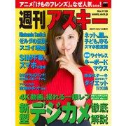 週刊アスキー No.1118 (2017年3月14日発行)(KADOKAWA / アスキー・メディアワークス) [電子書籍]