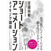 ショートアニメーション メイキング講座 (技術評論社) [電子書籍]