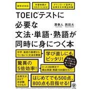 TOEIC(R)テストに必要な文法・単語・熟語が同時に身につく本(かんき出版) [電子書籍]