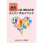 ユニバーサルイベント検定公式テキスト「いま、求められるユニバーサルイベント」(日本イベント産業振興協会) [電子書籍]