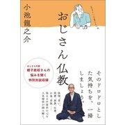 おじさん仏教(徳間書店) [電子書籍]