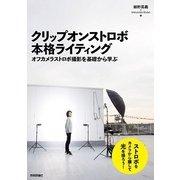 クリップオンストロボ 本格ライティング ~オフカメラストロボ撮影を基礎から学ぶ (技術評論社) [電子書籍]