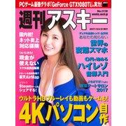 週刊アスキー No.1119 (2017年3月21日発行)(KADOKAWA / アスキー・メディアワークス) [電子書籍]