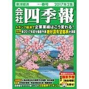 会社四季報2017年2集春号(東洋経済新報社) [電子書籍]