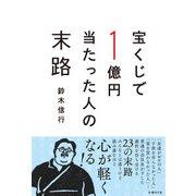 宝くじで1億円当たった人の末路(日経BP社) [電子書籍]