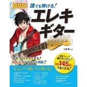 DVD 誰でも弾ける! エレキギター【DVD無しバージョン】(西東社) [電子書籍]