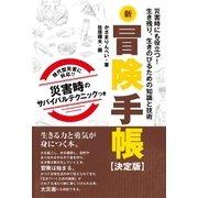 新冒険手帳 【決定版】(主婦と生活社) [電子書籍]