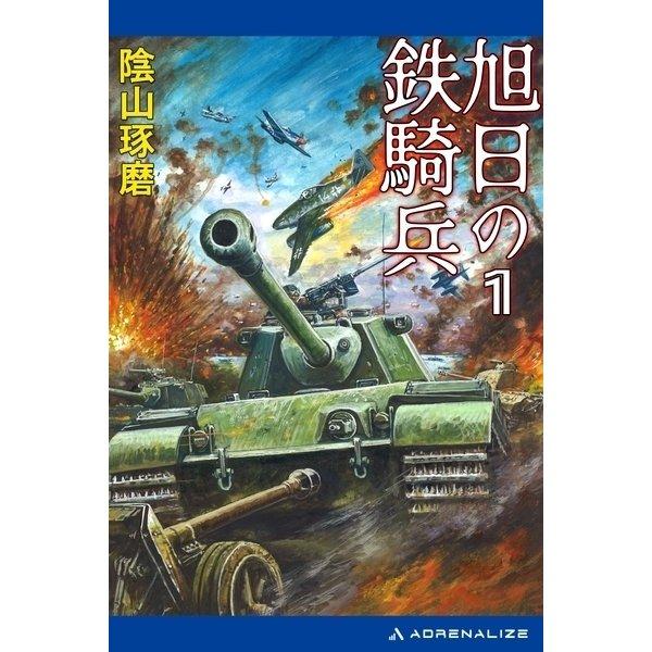 旭日の鉄騎兵(1)(アドレナライズ) [電子書籍]