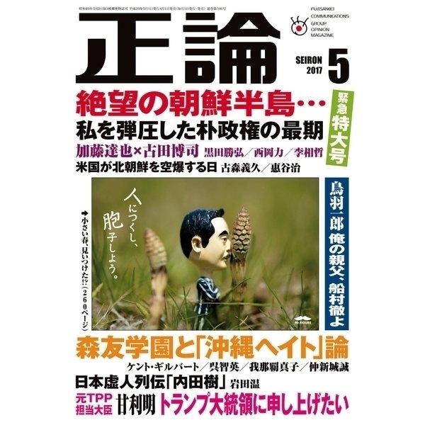 月刊正論 2017年 05月号(日本工業新聞社) [電子書籍]