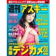 週刊アスキー No.1121(2017年4月4日発行)(KADOKAWA / アスキー・メディアワークス) [電子書籍]
