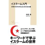 イスラーム入門 文明の共存を考えるための99の扉(集英社) [電子書籍]
