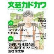 文芸カドカワ 2017年5月号(KADOKAWA / 角川書店) [電子書籍]