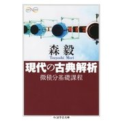 現代の古典解析 ──微積分基礎課程(筑摩書房) [電子書籍]