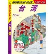 地球の歩き方 D10 台湾 2017-2018(ダイヤモンド社) [電子書籍]