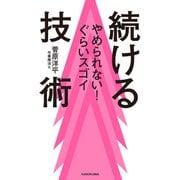 やめられない!ぐらいスゴイ 続ける技術(KADOKAWA / 中経出版) [電子書籍]