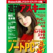 週刊アスキー No.1122 (2017年4月11日発行)(KADOKAWA / アスキー・メディアワークス) [電子書籍]
