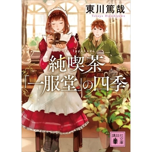 純喫茶「一服堂」の四季(講談社) [電子書籍]