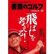 書斎のゴルフ VOL.34 読めば読むほど上手くなる教養ゴルフ誌(日本経済新聞出版社) [電子書籍]