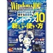 Windows100% 2017年 05月号(晋遊舎) [電子書籍]