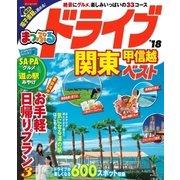まっぷる ドライブ 関東・甲信越 ベスト'18(昭文社) [電子書籍]