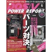 DOS/V POWER REPORT 2017年6月号(インプレス) [電子書籍]