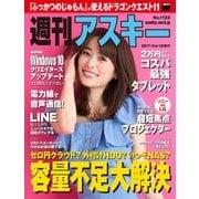 週刊アスキー No.1123 (2017年4月18日発行)(KADOKAWA / アスキー・メディアワークス) [電子書籍]