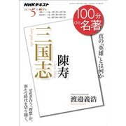NHK 100分 de 名著 陳寿 『三国志』 2017年 5月(NHK出版) [電子書籍]